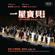 Leon Ko, Chris Shum, Yip Wing-Sie and Hong Kong Sinfonietta - 一屋寶貝音樂廳