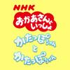 かたっぽちゃん と かたっぽちゃん(NHKおかあさんといっしょ) - 花田ゆういちろう・小野あつこ(NHKおかあさんといっしょ)