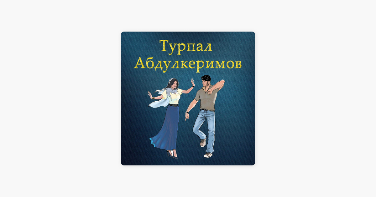 ТУРПАЛ АБДУЛКЕРИМОВ МУЗМО РУ ПЕСНЯ ЛИАНА СКАЧАТЬ БЕСПЛАТНО