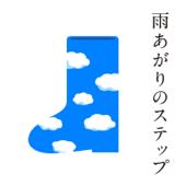 雨あがりのステップ (チャリティ ver.)-新しい地図