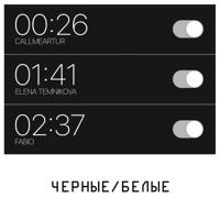 Чёрные Белые - CALL ME ARTUR - ЕЛЕНА ТЕМНИКОВА - FABIO