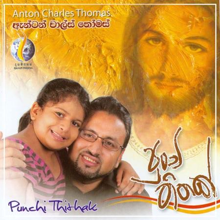 Punchi Thithak | පුංචි තිතක් Album by Anton Charles Thomas
