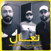 Jassim, Mahmoud Al Turki & Mustafa Alabdallah - Taal artwork
