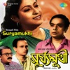 Suryamukhi Original Motion Picture Soundtrack EP