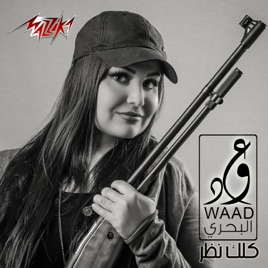music waad el bahri