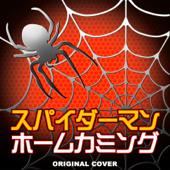 スパイダーマン:ホームカミング ORIGINAL COVER/NIYARI計画ジャケット画像