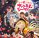 Goka! Gokai!? Phantom Thief! - EP - Hello,Happy World!