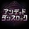 アンデッド・ダンスロック (M@STER VERSION) - Single