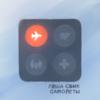 Самолёты - Леша Свик mp3