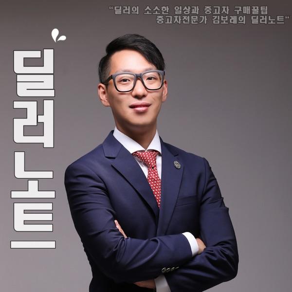 """중고차전문가 김보레의 """"딜러노트"""""""