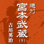週刊宮本武蔵アーカイブ(9)