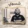 Shasawi (dom Dom Tak) - Saif Amer
