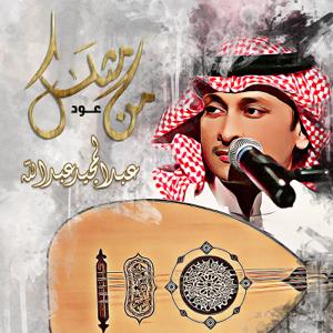 Abdul Majeed Abdullah - Mn Mithlak Oud