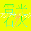 フジファブリック - 電光石火 アートワーク