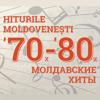 Hiturile Moldovenești Ale Anilor '70-'80 - Various Artists