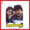 Kavadiyattom Original Motion Picture Soundtrack EP