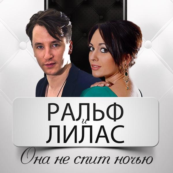 РАЛЬФ И ЛИЛАС ПЕСНИ СКАЧАТЬ БЕСПЛАТНО