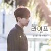 Jung Seung Hwan - LIFE (Original Television Soundtrack), Pt. 6 (Fine) artwork