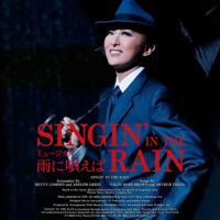 月組 TBS赤坂ACTシアター「雨に唄えば」SINGIN' IN THE RAIN