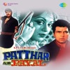 Patthar Aur Payal Original Motion Picture Soundtrack EP