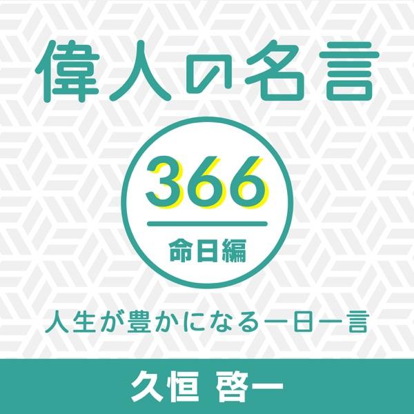 6月15日 今西錦司(生態学者、文化人類学者、登山家)