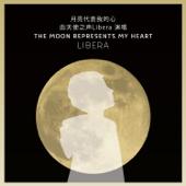 The Moon Represents My Heart - 月亮代表我的心 - Libera