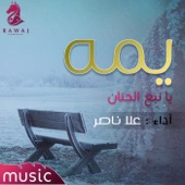 Naba Alhanan (Music)-Alaa Naser