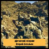 Второй батальон (Афганский сборник)