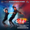 Lakshmi (Original Motion Picture Soundtrack)