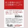 フィリップ・マグロー(著) & 勝間和代(翻訳)