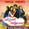Yentha Ashcharya Kande From Yaarige Yaaruntu Single