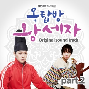 옥탑방 왕세자, Pt. 2 (Original Television Soundtrack) - Single Mp3 Download