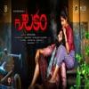 Natakam (Original Motion Picture Soundtrack) - EP