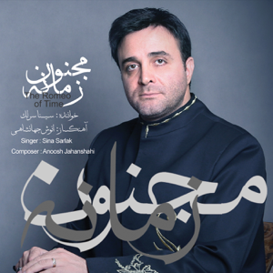 Sina Sarlak & Anoosh Jahanshahi - Baz Amadam feat. Sina Jahanabadi, Pasha Hanjani, Roshanak Noori, Majid Asgari & Mohsen Alizadegan