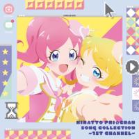 Various Artists - キラッとプリ☆チャン♪ソングコレクション~1stチャンネル~ artwork