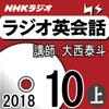 大西泰斗 - NHK ラジオ英会話 2018年10月号(上) アートワーク