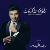 Rofouf Al Thekrayat - Majed Al Mohandes
