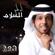 Hamad Al Ameri - Abu Dhabi Al Salam