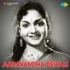 Aadavandha Deivam (Original Motion Picture Soundtrack) - EP