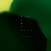 ねごとの森のキマイラ - EP