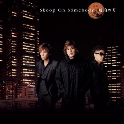 Kohaku No Tsuki - EP - Skoop on Somebody