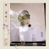 꽃갈피 둘 Kkot-Galpi #2: A Flower Bookmark - EP