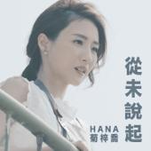 從未說起 (劇集《跳躍生命線》片尾曲) - HANA菊梓喬