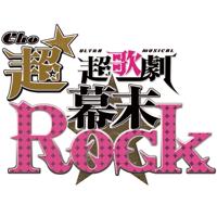 超★超歌劇『幕末Rock』 ボーカルアルバム