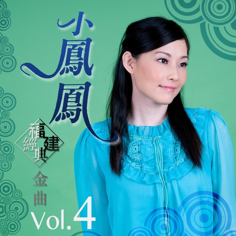 小鳳鳳福建經典金曲, Vol. 4