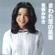 Maware Koino Kazaguruma - Miyuki Kosaka