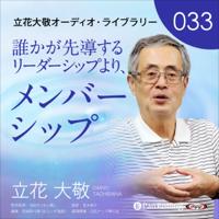立花大敬 オーディオライブラリー33「誰かが先導するリーダーシップより、メンバーシップ」