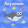 Акуленок - Коте ТВ