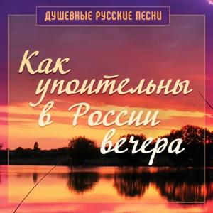 Как упоительны в России вечера (Душевные русские песни)