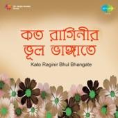 Hemanta Mukherjee - Jadi Jante Chao Tumi